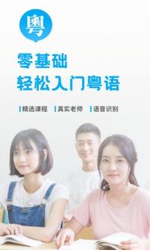 粤语U学院截图