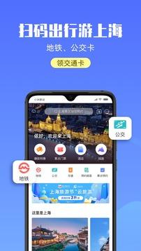 游上海截图