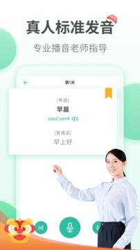 粤语学习通截图
