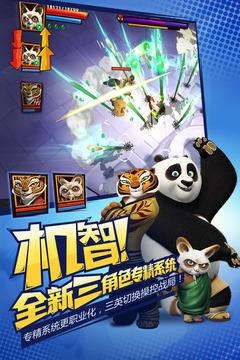 功夫熊猫3截图