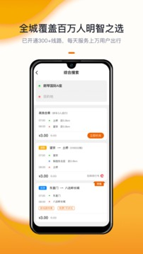 北京定制公交截图