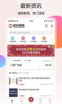 徐州地铁截图