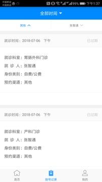 北京大学人民医院截图