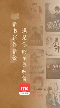 17K小说截图