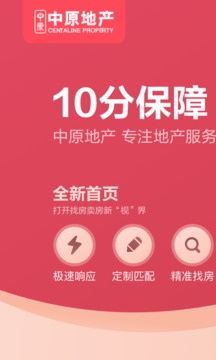 上海中原截图