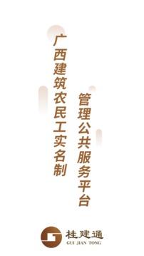 桂建通工人端截图