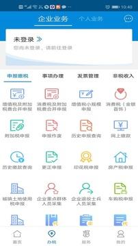 广东税务截图