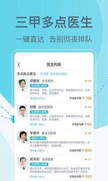 北京挂号网截图