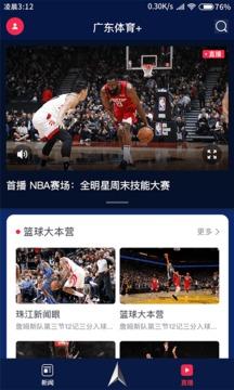 广东体育截图