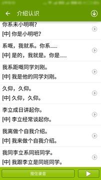 学说广东话截图