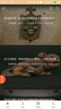 苏州博物馆截图