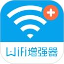 WiFi信号增强器