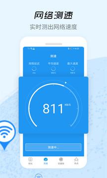 WiFi信号增强器截图