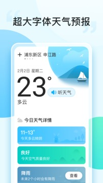 即刻天气大字版截图