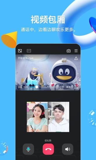 QQ安卓版截图