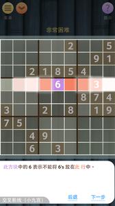 数独游戏截图
