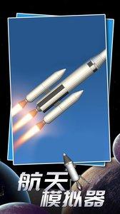 航天模拟器截图