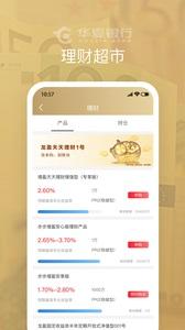 华夏企业银行截图