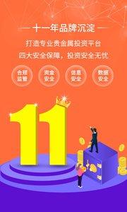 金荣中国截图
