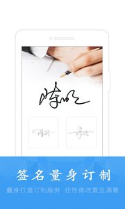 酷签签名设计截图
