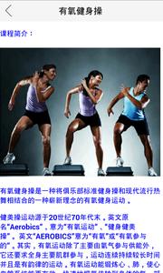 有氧健身操初级截图