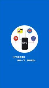 NFC防伪查询截图