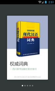 30000词现代汉语词典截图