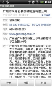 中国烘焙-邻商截图