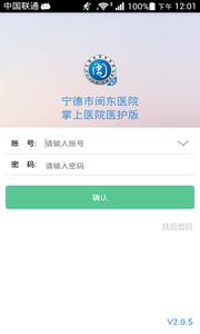 闽东医院医护截图