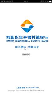 邯郸永年齐鲁村镇银行截图