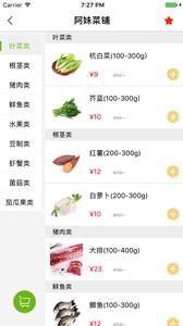 鲜米菜场截图
