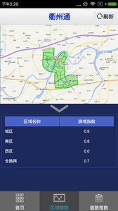 衢州通截图