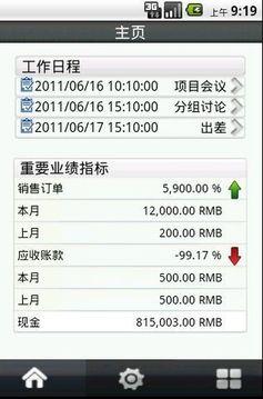 MBP移动商务平台截图