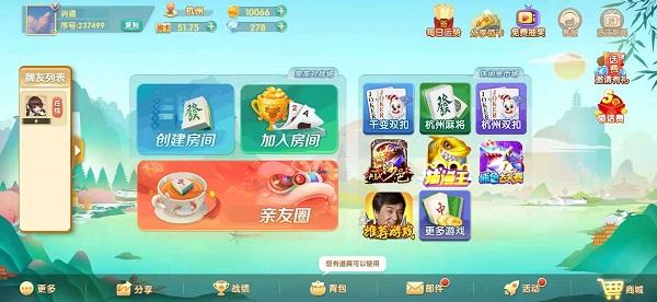 浙江游戏大厅截图