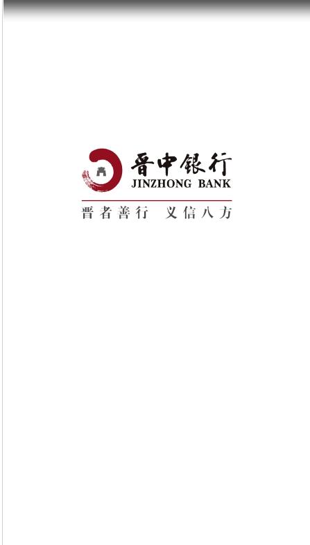晋中银行截图