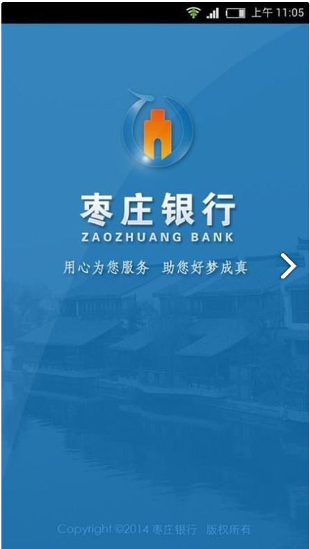 枣庄银行截图
