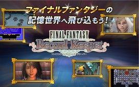最终幻想:记忆水晶截图