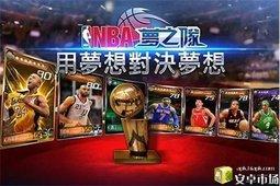 NBA夢之隊截圖