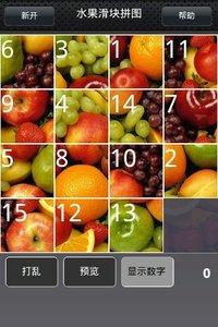 水果滑块拼图截图