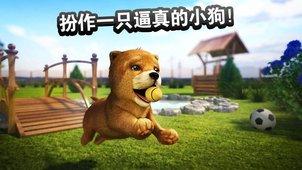 小狗模拟截图