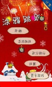 涂鸦跳跃春节版截图