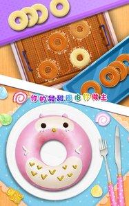 甜甜圈沙龍截圖