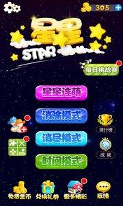星星连萌 1.39