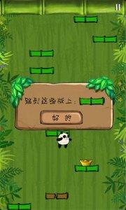 熊猫跳跳截图