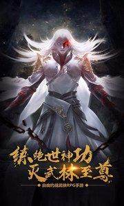 星月神剑-热血武林截图