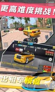 出租车模拟截图