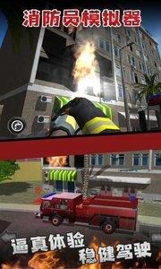 消防员模拟器截图
