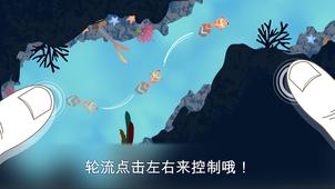 漂漂鱼历险记截图
