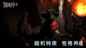 猎魔师-洞窟探险截图