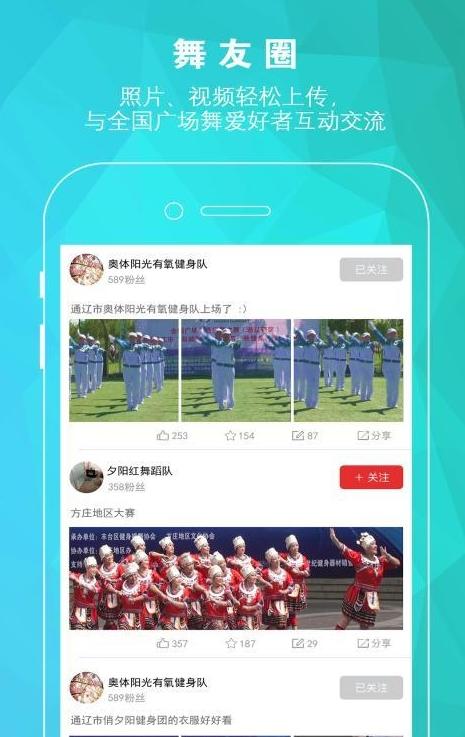 中国广场舞截图